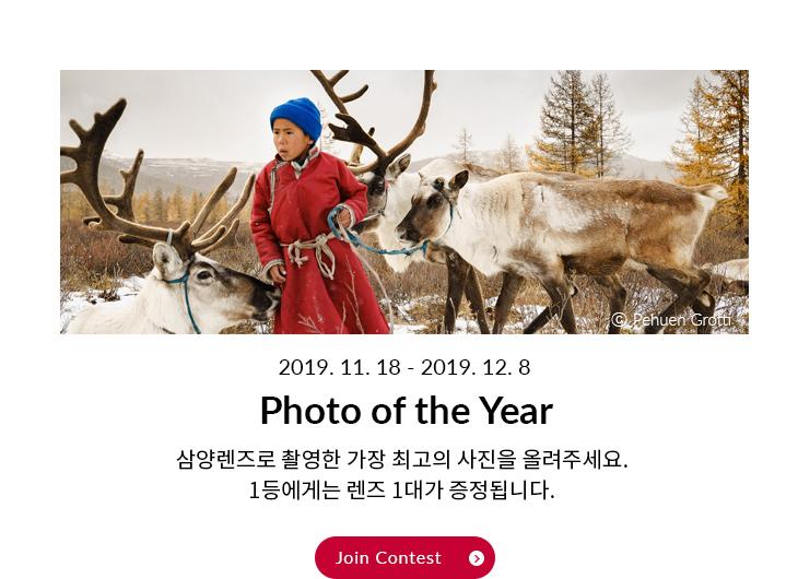 2019.10.1 - 20 / 2020 삼양 공식 캘린더 사진 공모전